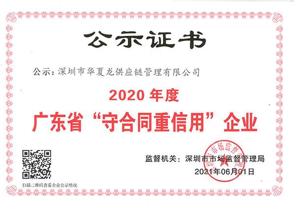 """2020年度""""守合同重信用""""企业_00.jpg"""